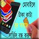 মোবাইলে টাকা কাটা বন্ধ করুণ by magic apps
