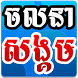 CNS12News by Metkhmer