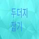 두더지 잡기 - 게임 by NNT(No_Name Team)