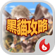 手遊地帶:黑貓攻略 by Wings of dreams innovation tech pty ltd