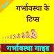 Pregnancy Tips (Garbhaavstha) by Logic Masala