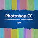 Уроки Photoshop CC Light