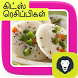 Kids Healthy Recipes Food Nutrition Children Tamil by Arima Apps