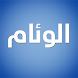 صحيفة الوئام الإلكترونية by kastanah