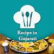 Gujarati Recipes ગુજરાતી વાનગી by Apps Villa Developers