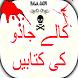 kala jadu books in urdu (Pro) by Shakeel projects