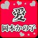 岡本かの子「愛」-虹色文庫 by EXPRESS CONTENTSBANK