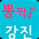 강진 뽕짝 트로트 by yang yang