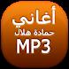 أغاني حمادة هلال by H.Samado Prod