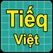 Tiếq Việt - Tiếng Việt by Photo Designer