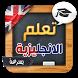 تعلم اللغة الانجليزية بسرعة by SiyDev