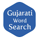 Gujarati Word Search Game by HexScience