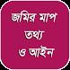 জমির মাপ, তথ্য ও আইন by BD Creative Apps