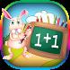 تعليم الحساب للأطفال by DibDev