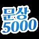 문상5000 - 5000원 문상 한번에 받기 문화상품권 by 문화컬쳐