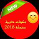 نكيتات مغربية مضحكة 2018 by UC Aratraf