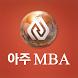 아주MBA by HUNET