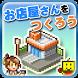 夢おこし商店街 by Kairosoft Co.,Ltd