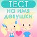 ТЕСТ на ИМЯ будущей девушки / подруги / жены by Elena Korol