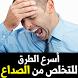 أسرع الطرق للتخلص من الصداع by SkyRay