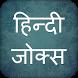 Hindi Jokes by Smart Lock Apps