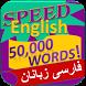 انگلیسی - 50،000 کلمات by speedy