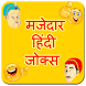 Hindi Majedar Jokes by status inc.