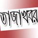 Bangla News Tazakhobor