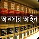 আনসার বাহিনী আইন, ১৯৯৫ by Nasir BPM