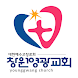 창원영광교회 스마트요람 by 스데반정보