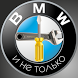 BMW и не только by App Mobiles