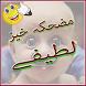 Funny Jokes URDU Lateefay by Khan Inside