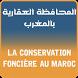 المحافظة العقارية المغربية 2017 by dev-exp