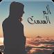 رواية ألم الصمت - كاملة الفصول by Riwayat arabiaa