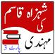 Shahzada Qasim Ki Mahndi Part 3 by Ahle-Tashi Media