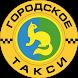Пушкинское Городское Такси