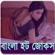 বাংলা হট জোকস - Bangla Jokes by RBSoft Store