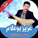 اغاني عزيز بوعلام بدون انترنت by moro dev