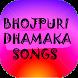 BHOJPURI DHAMAKA VIDEO SONGS by Poojatechapps