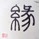 Bobby's Chinese Calligraphy by Powered by XOFTSYNC