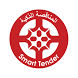 Smart Tender by Fujairah Finance Department