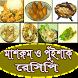 মাশরুম ও পুঁইশাক রান্না রেসিপি by Recipes