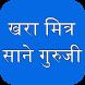 Sane Guruji : Khara Mitra by Abhivyakty Apps