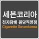 세븐코리아 전자담배 흥덕점 by 에스아이소프트