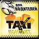 Контакт такси для водителей by Такси Контакт