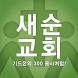 새순교회 홈페이지 by 스데반정보