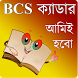 BCS Exam preparation, Model Test & Question Bank by DevsTune