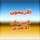 عبدالرزاق البدر شرح الأربعين حديثاً للآجري by bebo khwaja