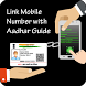 Link AADHAR with MOBILE number Online by GST India Guru