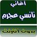 أغاني نانسي عجرم-Nansi ajram by ttchk